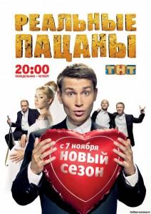 """""""Реальные пацаны"""" на украинском телевидении"""