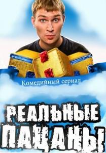 """27 августа стартует новый сезон """"пацанов"""""""