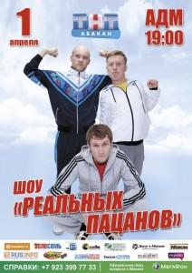 """""""Реальные пацаны"""" 1 апреля выступят в Абакане"""