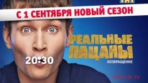 """""""Реальные пацаны. Возвращение"""" стартовали на ТНТ"""